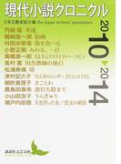 現代小説クロニクル 2010〜2014