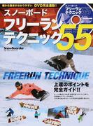 スノーボードフリーランテクニック55