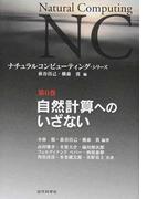ナチュラルコンピューティング・シリーズ 第0巻 自然計算へのいざない