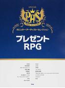 ポピュラー・アーティスト・セレクション プレゼント/RPG song by SEKAI NO OWARI (ピアノ・ソロ)