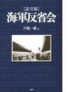 【全1-9セット】[証言録]海軍反省会
