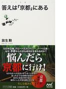 答えは「京都」にある (マイナビ新書)