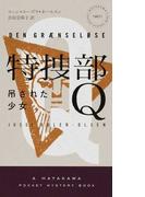 特捜部Q 6 吊された少女 (HAYAKAWA POCKET MYSTERY BOOKS)(ハヤカワ・ポケット・ミステリ・ブックス)