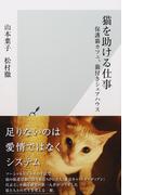 猫を助ける仕事 保護猫カフェ、猫付きシェアハウス (光文社新書)(光文社新書)