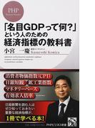 「名目GDPって何?」という人のための経済指標の教科書 (PHPビジネス新書)(PHPビジネス新書)