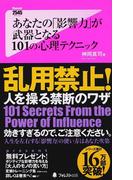 あなたの「影響力」が武器となる101の心理テクニック (Forest 2545 Shinsyo)