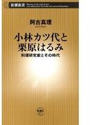 小林カツ代と栗原はるみ―料理研究家とその時代―(新潮新書)(新潮新書)