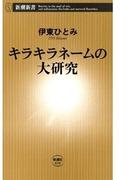 キラキラネームの大研究(新潮新書)(新潮新書)