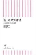 新・オタク経済 3兆円市場の地殻大変動(朝日新書)