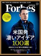 ForbesJapan 2015年12月号