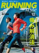 Running Style(ランニング・スタイル) 2015年12月号 Vol.81