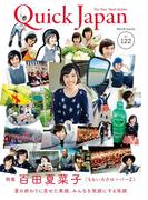 クイック・ジャパン vol.122(クイック・ジャパン)