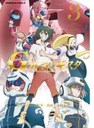 ガンダム Gのレコンギスタ(3)(角川コミックス・エース)