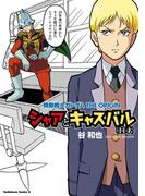 機動戦士ガンダムTHE ORIGIN シャアとキャスバル(11才)(角川コミックス・エース)