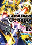 【期間限定価格】機動戦士ガンダム U.C.0096 ラスト・サン(2)(角川コミックス・エース)
