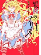 【期間限定価格】架刑のアリス(1)