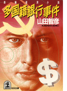 多国籍銀行事件(光文社文庫)
