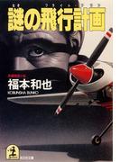謎の飛行計画(フライト・プラン)(光文社文庫)
