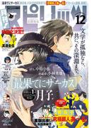 月刊 ! スピリッツ 2015年12/1号