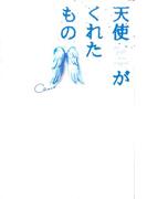 天使がくれたもの(スターツ出版e文庫)