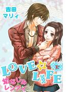 LOVE☆LIFE 下(スターツ出版e文庫)