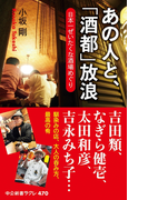 あの人と、「酒都」放浪 日本一ぜいたくな酒場めぐり(中公新書ラクレ)