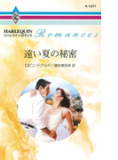 遠い夏の秘密(ハーレクイン・ロマンス)