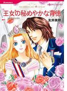 バージンラブセット vol.12(ハーレクインコミックス)