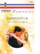 ふたりのフィアンセ(ハーレクイン・ロマンス)