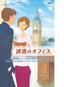 誘惑のオフィス(ハーレクイン・プレゼンツ作家シリーズ別冊)