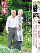 皇室68号 2015年秋(扶桑社MOOK)