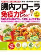 腸内フローラ免疫力アップレシピ(扶桑社MOOK)