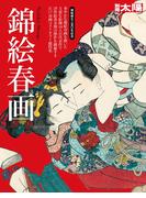 錦絵春画(別冊太陽)