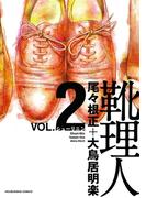 靴理人 2巻(芳文社コミックス)