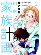 10歳からの家族計画 2巻(芳文社コミックス)