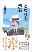 となりの漱石(ディスカヴァー携書)