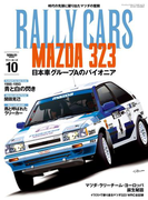 RALLY CARS Vol.10(サンエイムック)