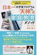 """日本一の学習プログラム『天神』式家庭教育メソッド なぜ『天神』を使っている子どもたちは""""勉強好き""""になるのか?"""