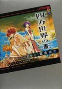 四方世界の王 (講談社BOX) 6巻セット(講談社BOX)
