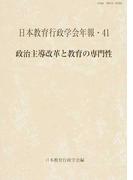 政治主導改革と教育の専門性 (日本教育行政学会年報)