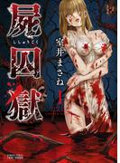 【全1-5セット】屍囚獄(ししゅうごく)(バンブーコミックス WINセレクション)