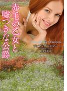 赤毛の乙女と嘘つきな公爵(ラズベリーブックス)