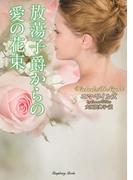 放蕩子爵からの愛の花束(ラズベリーブックス)