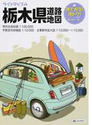 ライトマップル栃木県道路地図 3版