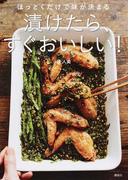 ほっとくだけで味が決まる漬けたら、すぐおいしい! (講談社のお料理BOOK)