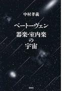 ベートーヴェン器楽・室内楽の宇宙