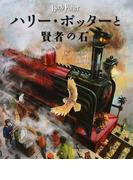 ハリー・ポッターと賢者の石 イラスト版 (「ハリー・ポッター」シリーズ)