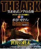 THE ARK 失われたノアの方舟【上下合本版】(竹書房文庫)