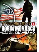 ロビン・モナーク すべての旗に背いて 下(竹書房文庫)