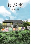 わが家(竹書房文庫)